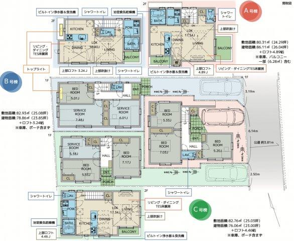 練馬区東大泉7丁目 5,580万円 新築一戸建て【仲介手数料無料】