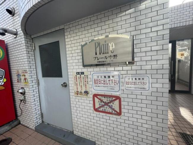 【エントランス】プレール中野
