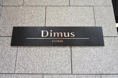【その他】Dimus大手前