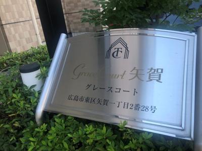 【外観】グレースコート矢賀