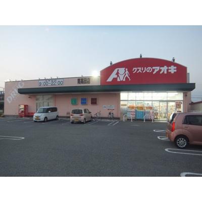 ドラックストア「クスリのアオキ南高田店まで715m」