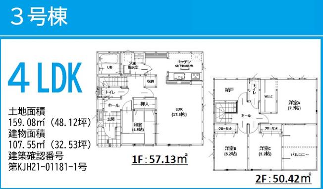3号棟:4LDK 32坪