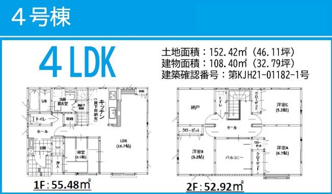 4号棟:4LDK 32坪