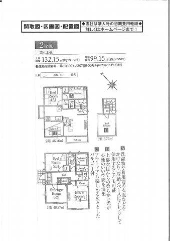 ●当社は新築一戸建の仲介手数料 無料です● 新築一戸建て 全2棟 花咲1丁目 明るい2階リビング・6帖のスカイバルコニーのある家です!