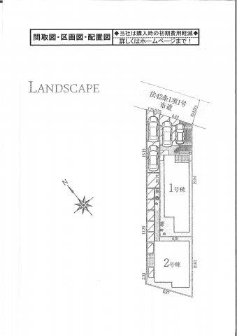 【区画図】●当社は新築一戸建の仲介手数料 無料です● 新築一戸建て 全2棟 花咲1丁目 明るい2階リビング・6帖のスカイバルコニーのある家です!