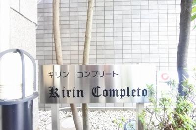 【その他】キリンコンプリート