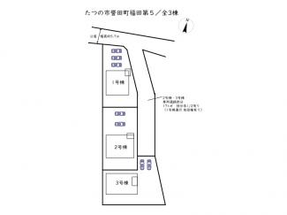 【区画図】たつの市誉田町福田第5/全3棟