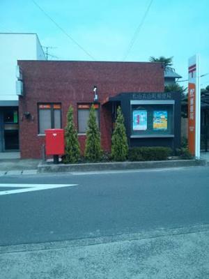 松山衣山町郵便局 586m