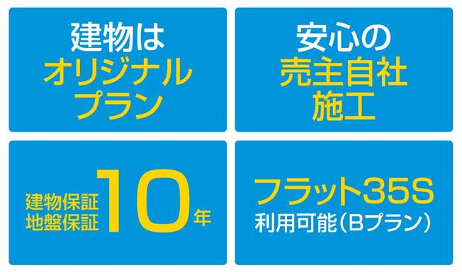 【その他】新築 藤沢市亀井野1期 2号棟