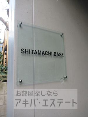 【エントランス】SHITAMACHI BASE