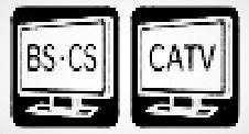 BS、CS、CATVに対応しています