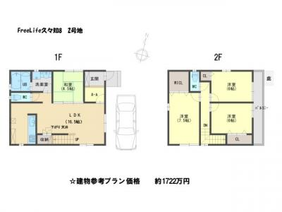 建物参考プラン価格 1722万円