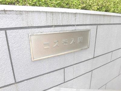 【エントランス】コスモ入間