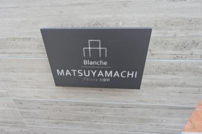 【その他】ブランシェ松屋町
