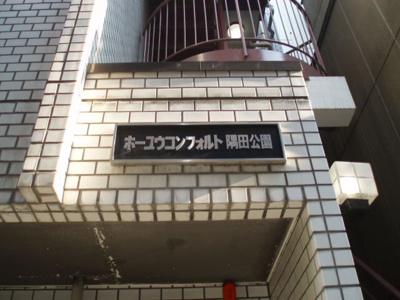 【その他】ホーユウコンフォルト隅田公園