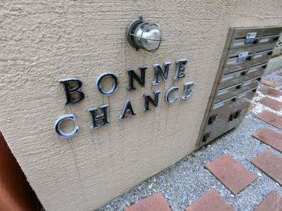 【エントランス】Bonne・Chanceボンヌシャンス