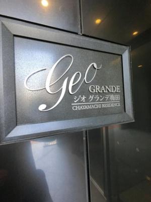 【その他共用部分】ジオグランデ梅田
