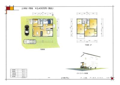 建物プラン例2.400万円(税込)