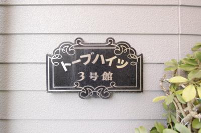 【その他】トーブハイツ3号館