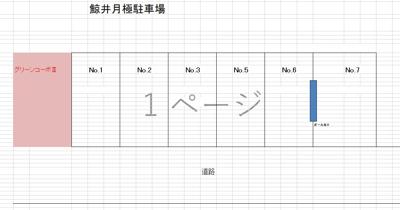 【区画図】鯨井月極駐車場