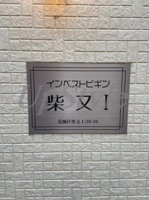 【その他】インベストビギン柴又Ⅰ