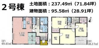 【区画図】沼津市大岡第20 新築戸建 全5棟 (2号棟)