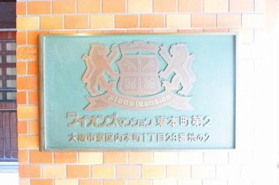 【その他】ライオンズマンション東本町第二