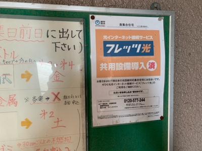 【その他】グリーンヒル八田