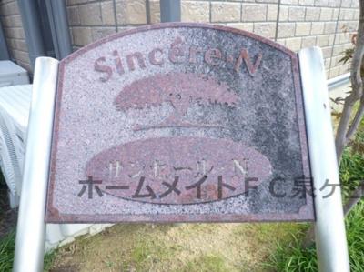 【その他】サンセールN