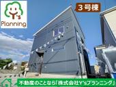 沼津市今沢第3 新築戸建 全4棟 (3号棟)の画像
