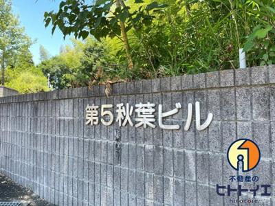 【外観パース】第5秋葉ビル