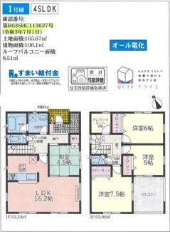 【外観】沼津市今沢第3 新築戸建 1号棟