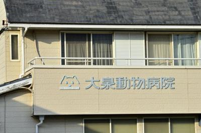大泉動物病院 0.6km