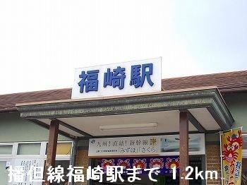 JR播但線福崎駅まで1200m