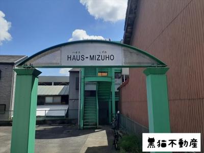 【その他共用部分】HAUS-MIZUHO