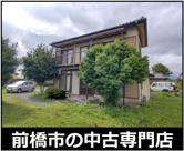 前橋市粕川町新屋 中古住宅の画像