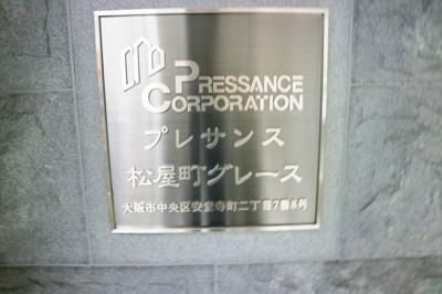 【その他】プレサンス松屋町グレース