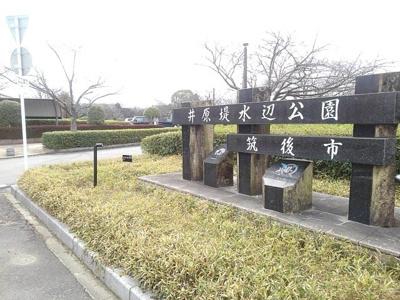 井原堤水辺公園まで1100m