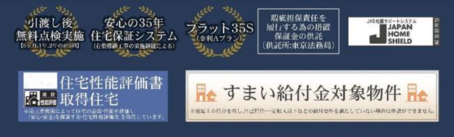 【その他】新築 平塚市岡崎 1号棟