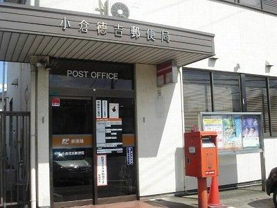 小倉徳吉郵便局まで130m
