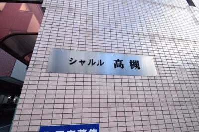 【エントランス】シャルル高槻 (株)Roots