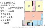 ★仲介手数料無料★横浜市保土ケ谷区鎌谷町 再生住宅の画像