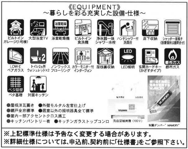 【設備】新築 茅ヶ崎市室田1丁目 1号棟