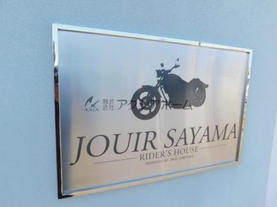 【その他】ジュイール狭山ライダーズハウス