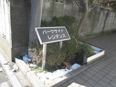 【その他共用部分】パークサイドレジデンス
