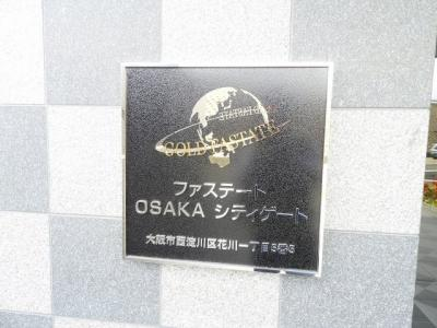 【その他】ファステートOSAKAシティゲート