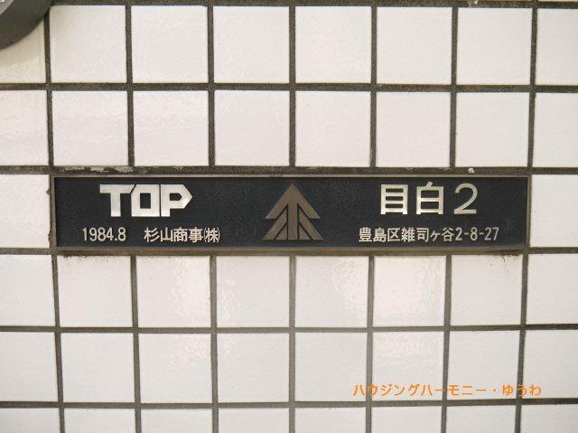【その他共用部分】トップ目白第2
