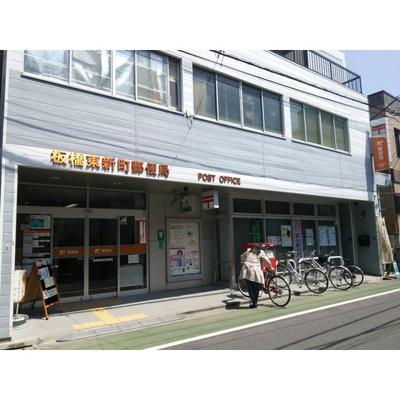 郵便局「板橋東新町郵便局まで538m」