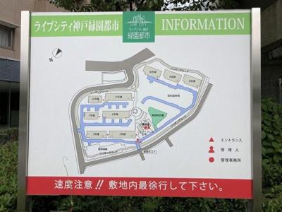 【設備】ライブシティ神戸緑園都市11号棟