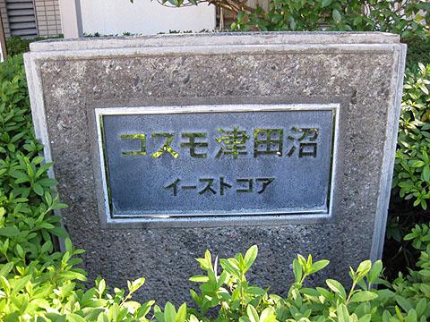 【その他】コスモ津田沼イーストコア